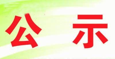 浙江教育报刊总社浙江省教育融媒体中心大屏系统项目评审结果公示