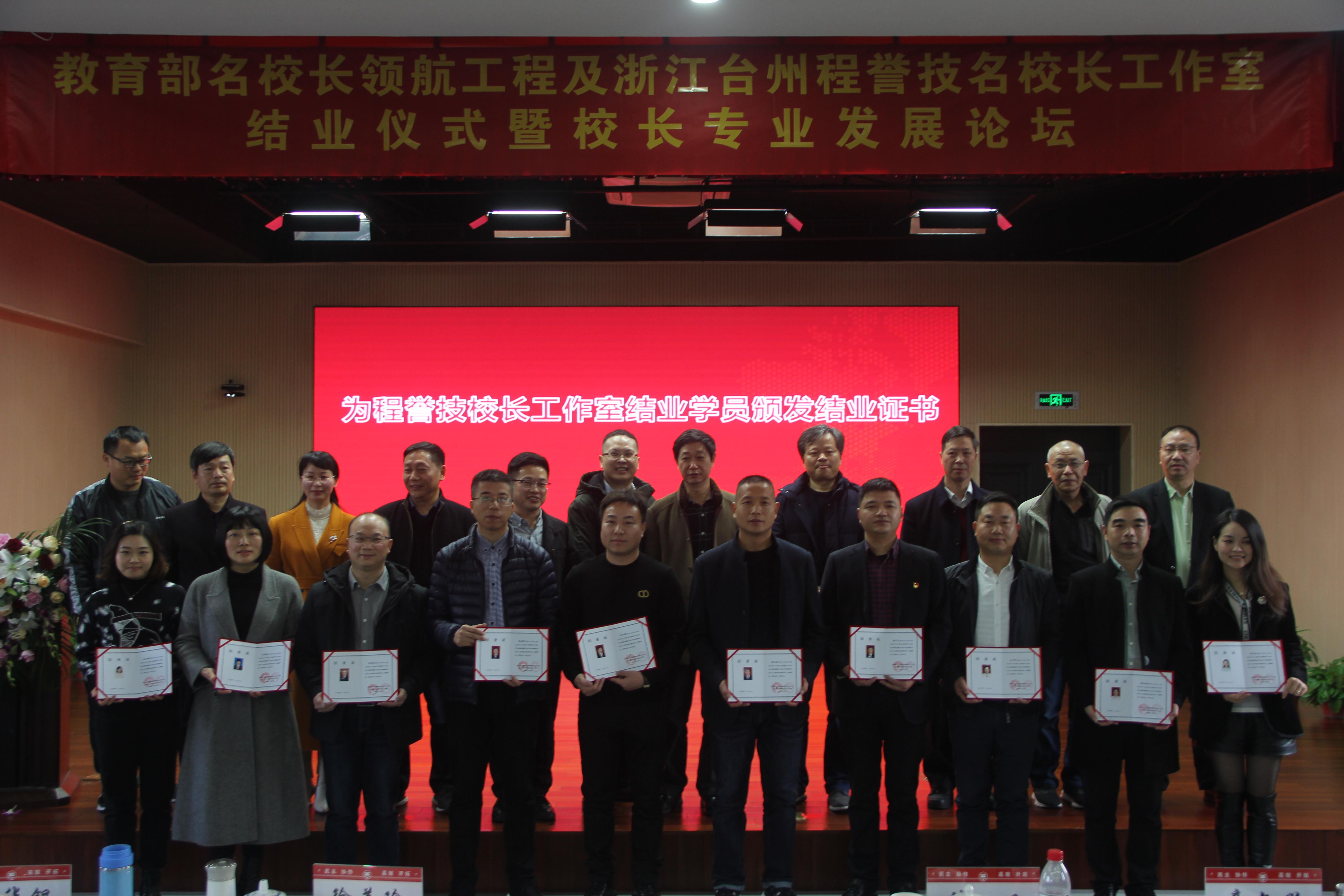 教育部首期中小学领航班及浙江台州程誉技名校长工作室