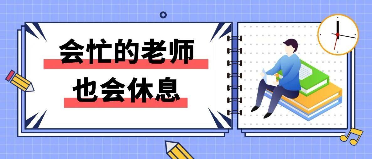 <b>知名班主任田冰冰眼里5类幸福教师的寒假生活,你属于哪一类?</b>